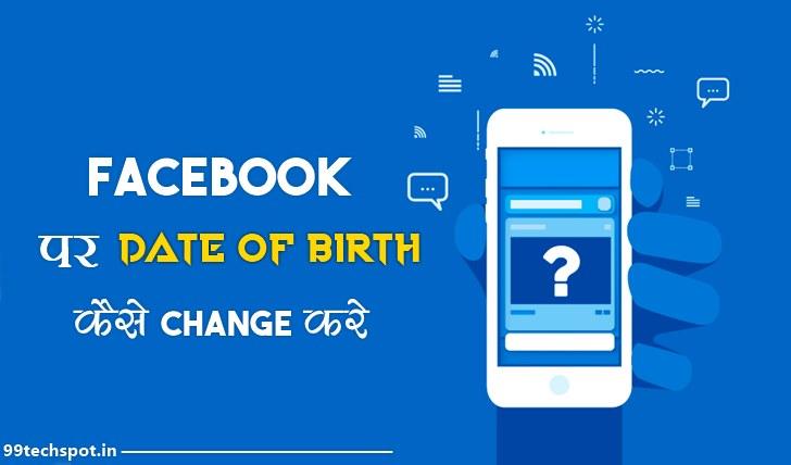 facebook par date of birth kaise change kare jankari