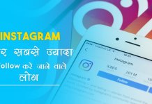 instagram par sabse jyada followers kiske hai