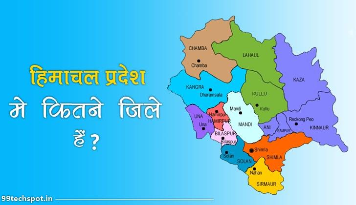 हिमाचल प्रदेश में कितने जिले हैं उनके नाम बताइए