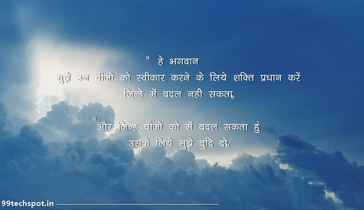 The Serenity Prayer In Hindi (Meaning)