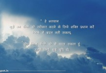 Serenity prayer in hindi