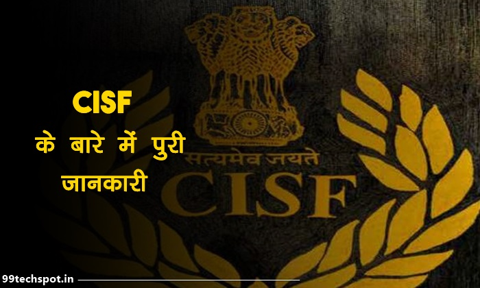 सीआईएसएफ क्या है ? CISF Full Form In Hindi