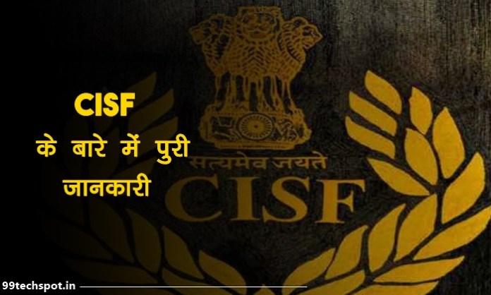 CISF Full Form In Hindi