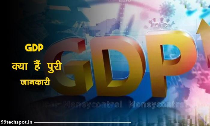 जीडीपी क्या है ? GDP Full Form In Hindi