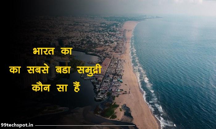 भारत का सबसे लंबा समुद्र तट कौन सा है ?