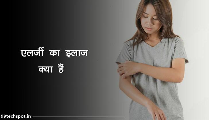एलर्जी का इलाज और घरेलू नुस्खे लक्षण बचाव   Allergy problem in hindi