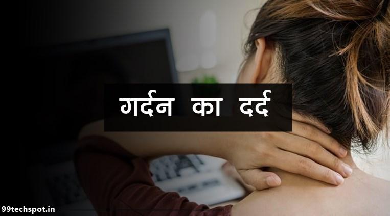 gardan me dard ka ilaj in hindi