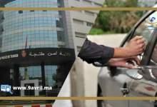Photo of طنجة.. توقيف لص احترف سرقة محتويات سيارات بالمدينة