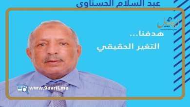 Photo of بعدما ضمن مقعده البرلماني..انتخاب عبد السلام الحسناوي رئيسا لجماعة قصر المجاز