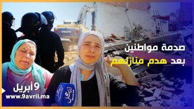 Photo of طنجة: صدمة مواطنين قامت السلطات بهدم منازلهم بالزياتن