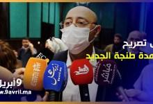 Photo of عمدة طنجة يعد الساكنة بإشراك الجميع وتجاوز الخلافات بين منتخبي المجلس