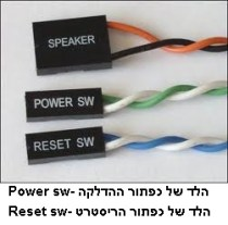 Power and Reset leds