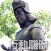 真人行動雕像