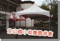 忠山國小校慶園遊會