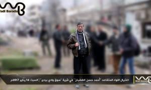 الشهيد أحمد الغضبان مسؤول التفاوض عن أهالي وادي بردى