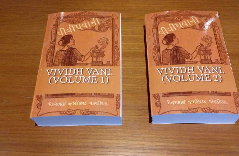 "Ancient cooking book ""Vividh Vani"" by Meherbai Jamshedji Wadia. Re-print paperback and digital free download."