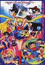 Flyer advertising Sailor Moon R