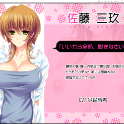 お姉さん×SHUFFLE!〜ともだちのお姉ちゃんのエッチな体。〜 キャラクター紹介 (4)