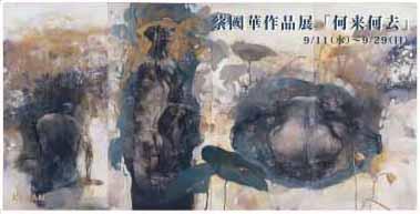 蔡國華作品展 「何来何去」