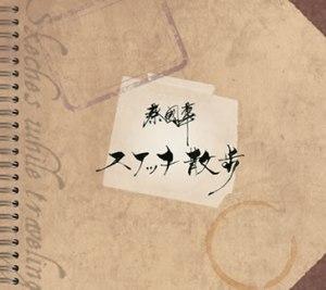 蔡國華作品集「スケッチ散歩」