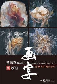 蔡國華作品展