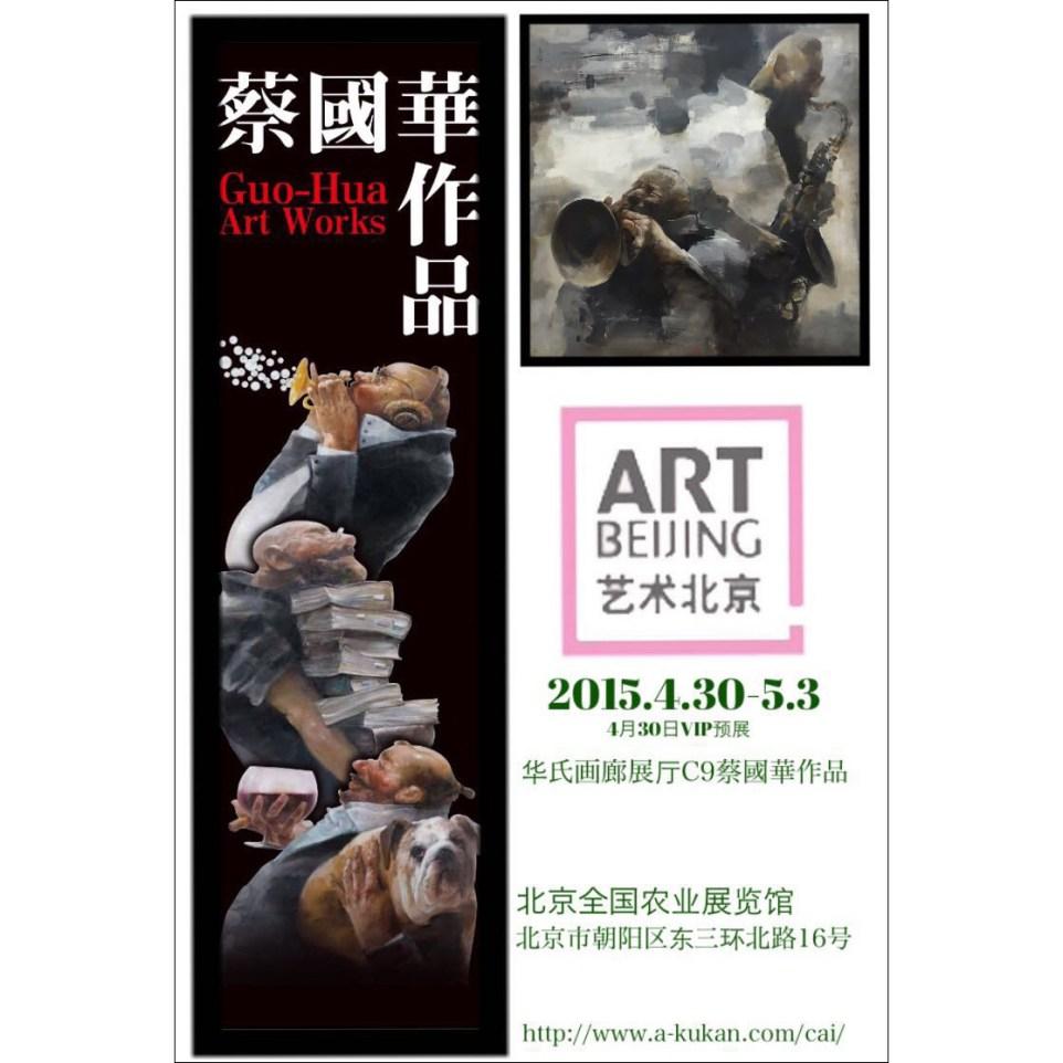 ART BEIJING 芸術北京