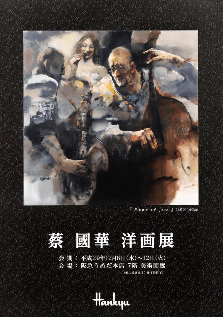 蔡 國華 洋画展