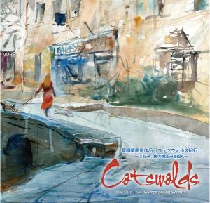 蔡國華 風景作品「コッツウォルズ紀行」− はちみつ色の街並みを描く−