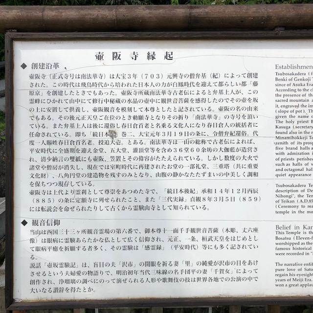 壷阪寺案内板