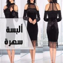 ملابس_تركية_نسائية (37662611) 