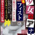 'マニア 少女のアナル&膣崩壊 フィスト'