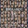 '100人の尻穴 第6集'