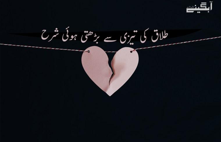 talaq_title