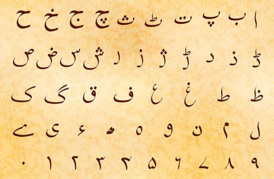 urdu_alphabets