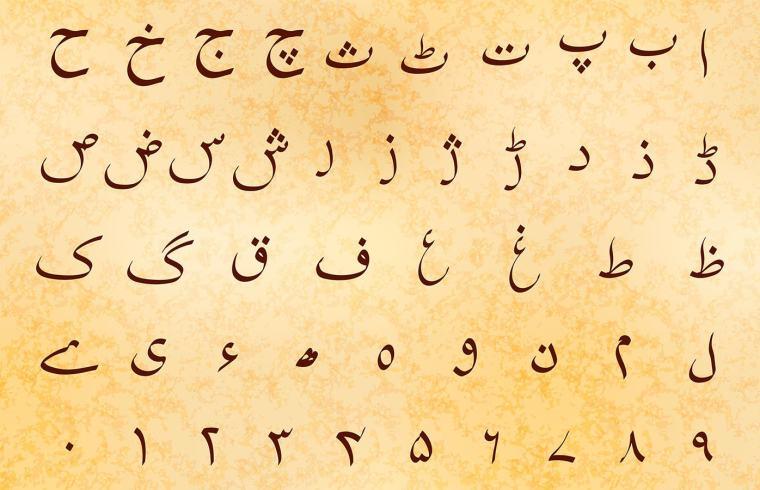 urdu_alphabets