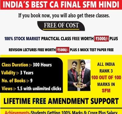 SFM Hindi