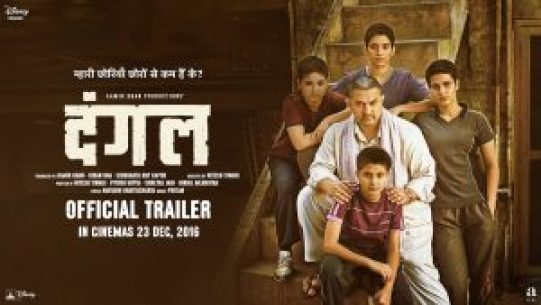 dangal get u certificate without a single cut