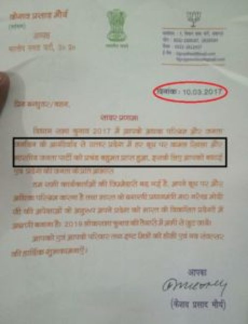 before the result of election in uttar pradesh bjp had issued a greeting letter of winning the elections