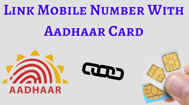 mobile aadhar card आधार कार्ड link fraud