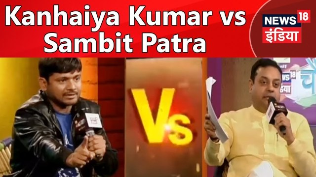 kanhaiya kumar कन्हैया कुमार targets sambit patra