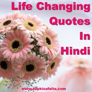 life changing quotes and thoughts in hindi