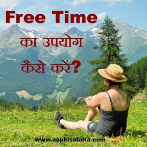 what to do in free time in hindi