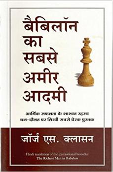 the richest man in babylon hindi