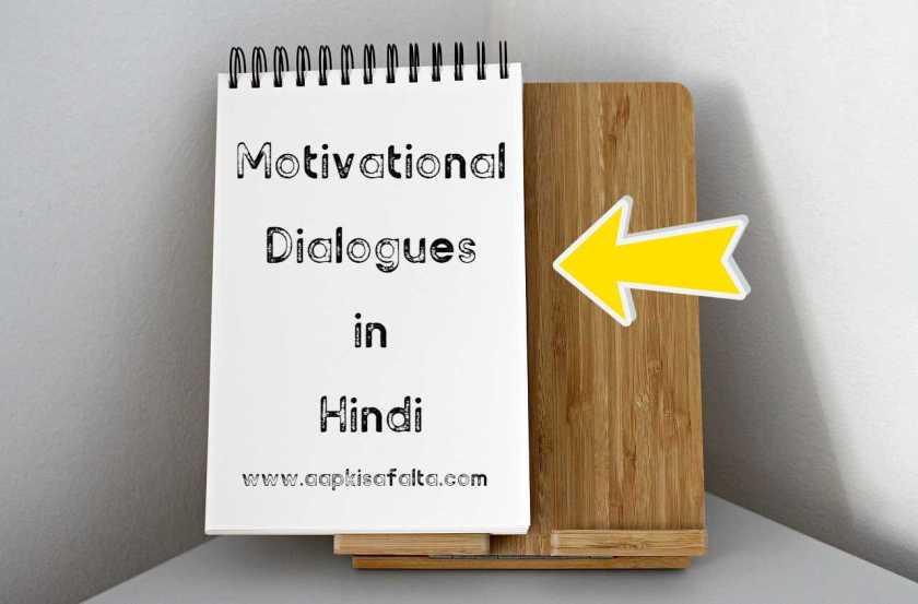 motivational dialogues hindi