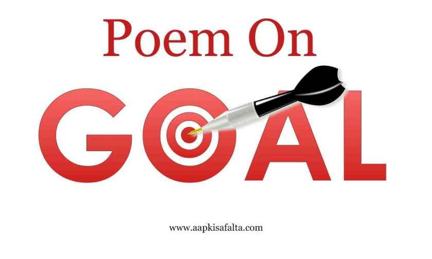 poem on goals hindi