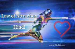 law of attraction hindi