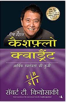 cashflow quadrant hindi personal finance books