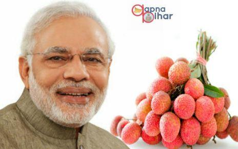Modi_ji_Bihar_Lichi