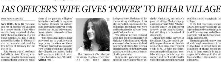 दिल्ली की एक अखबार में छपी खबर