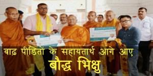 उत्तरी बिहार के बाढ़ पीडि़तों के सहायतार्थ आगे आए बौद्ध भिक्षु